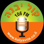 רדיו קול יבנה 106FM