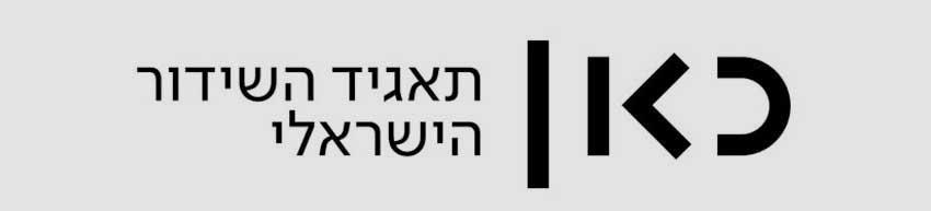 כאן - תאגיד השידור הישראלי