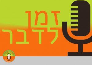 זמן לדבר - רדיו קול יבנה